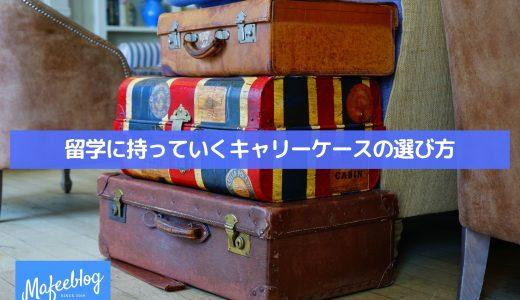 【体験談】留学に持っていくキャリーケースの選び方