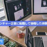 就活・第二新卒・キャリア・転職・留学