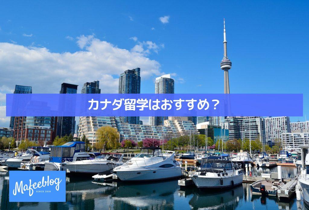 カナダ留学の体験談