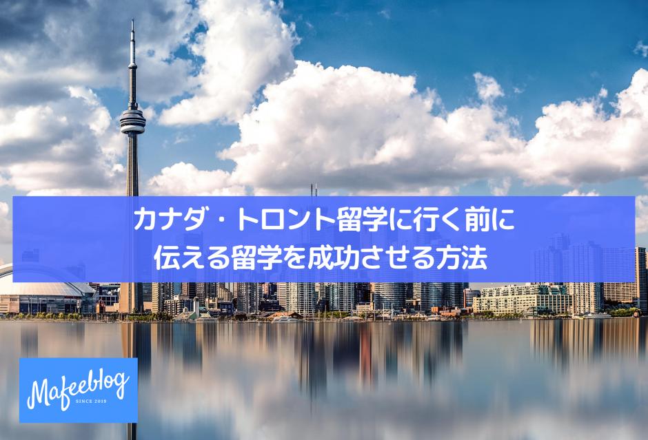 カナダ・トロント留学に行く前に伝える留学を成功させる方法