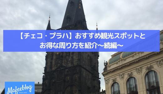 【チェコ・プラハ】おすすめ観光スポットとお得な周り方を紹介〜続編〜