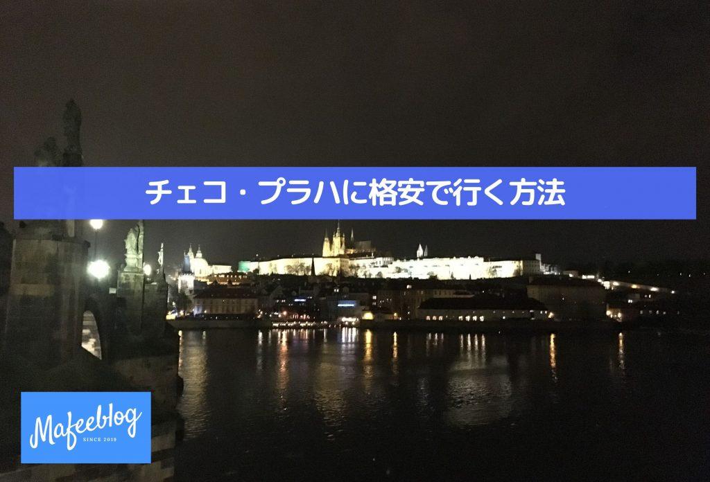チェコ・プラハに格安で行く方法