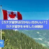 【カナダ留学は行かない方がいい?】カナダ留学を半年した体験談