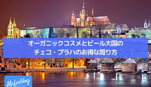 【チェコ・プラハ】おすすめ観光スポットとお得な周り方を紹介