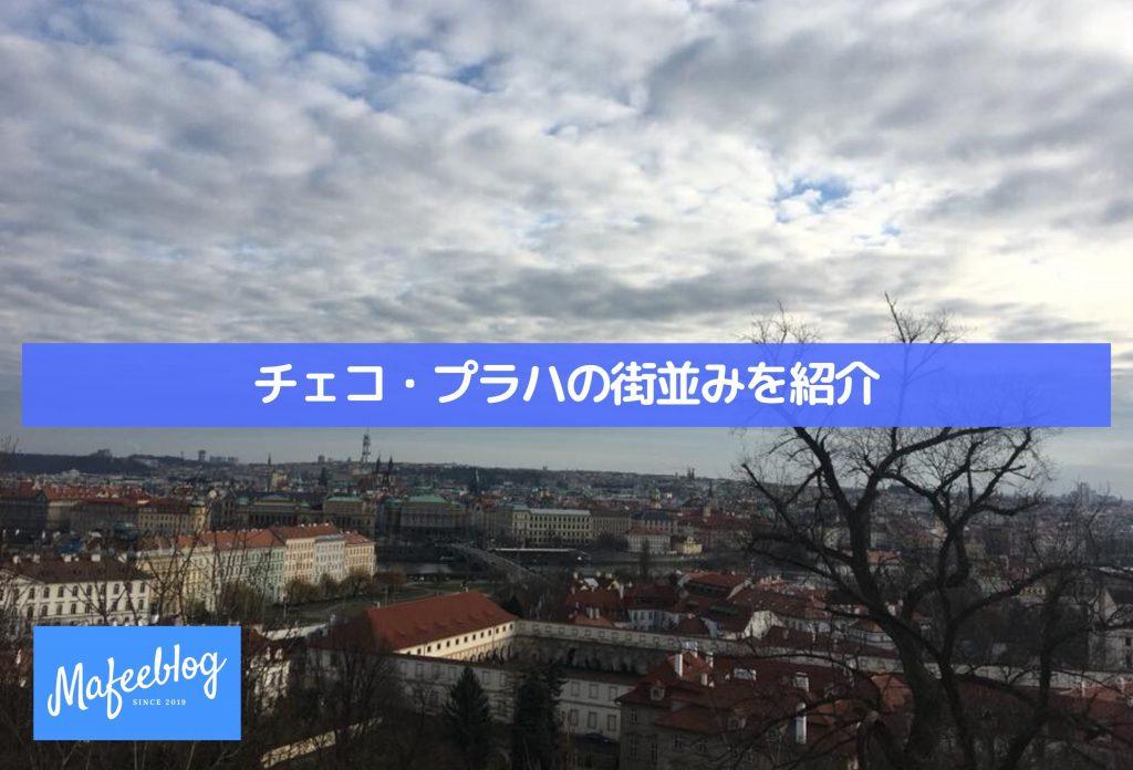 Introducing the cityscape of Prague, Czech Republic