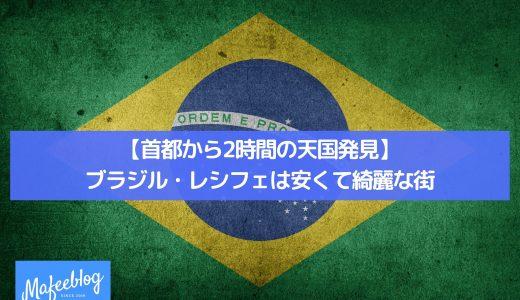 ブラジル・レシフェに20年以上住む現地人と共に観光してみた。【サンパウロから2時間の天国】