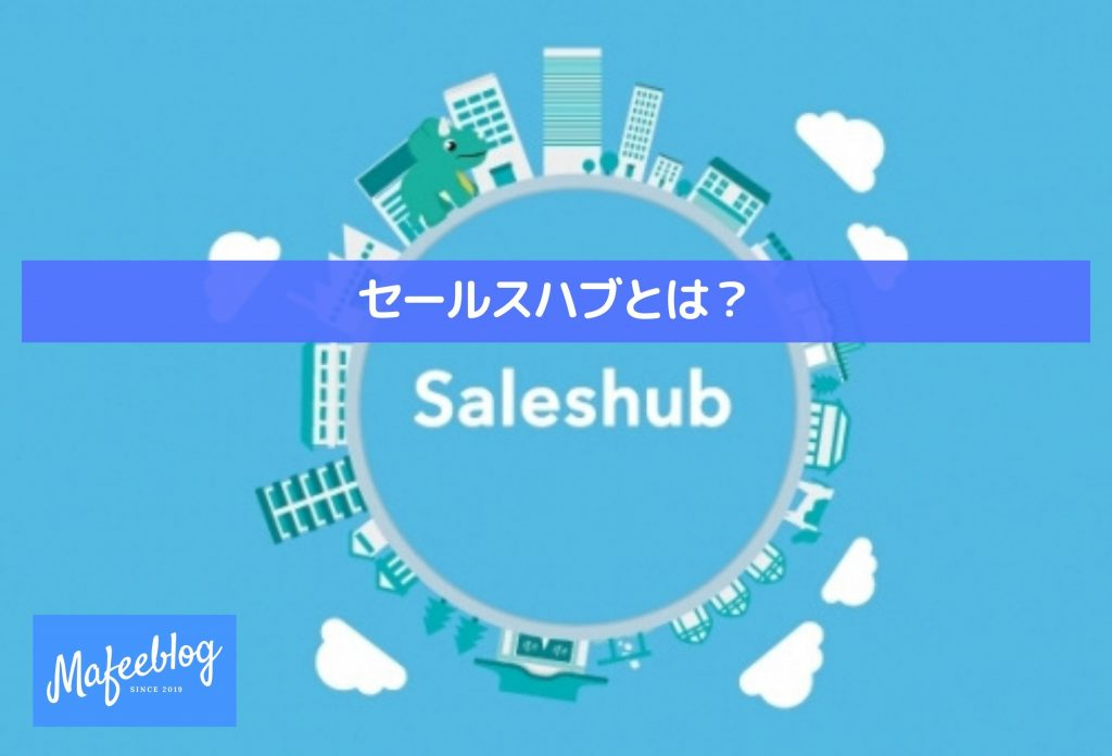 What is a sales hub?
