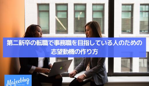 第二新卒の転職で事務職を目指している人のための志望動機の作り方