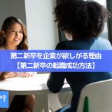 第二新卒を企業が欲しがる理由【第二新卒の転職成功方法】