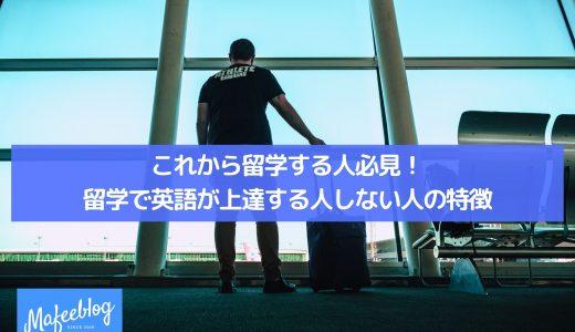 留学で英語が上達する人しない人の特徴【これから留学する人必見!】