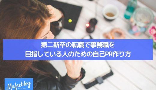 第二新卒の転職で事務職を目指している人のための自己PR作り方