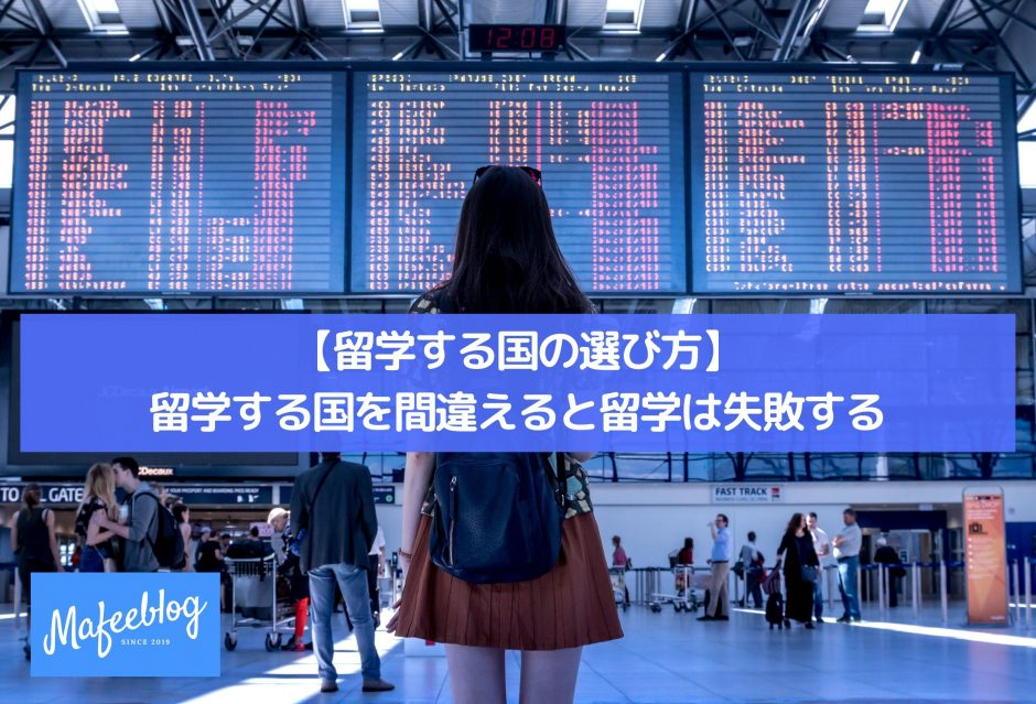 【留学する国の選び方】留学する国を間違えると留学は失敗する