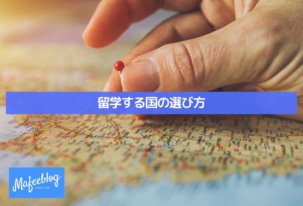 留学する国の選び方