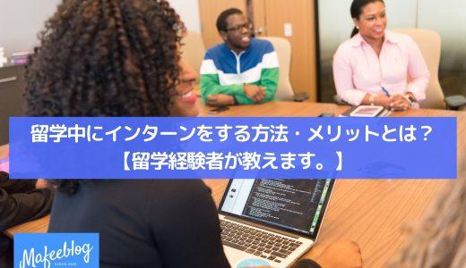 留学中にインターンをする方法・メリットとは?【留学経験者が教えます。】