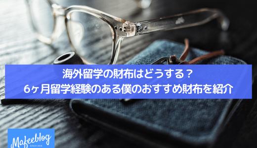 海外留学の財布はどうする?6ヶ月留学経験のある僕のおすすめ財布を紹介