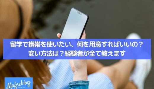 留学で携帯を使いたい、何を用意すればいいの?安い方法は?経験者が全て教えます