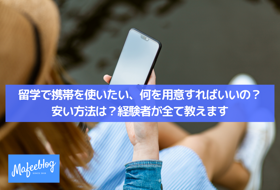 I want to use my mobile phone for studying abroad, what should I prepare? Cheap way?