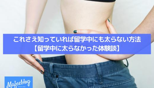 これさえ知っていれば留学中にも太らない方法【留学中に太らなかった体験談】