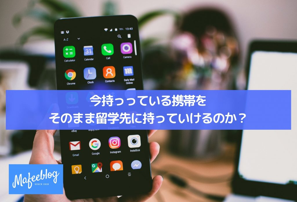 Can I bring my mobile phone to study abroad as it is?