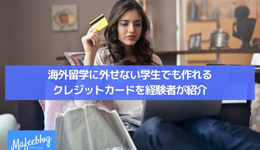 海外留学に外せない学生でも作れるクレジットカードを経験者が紹介