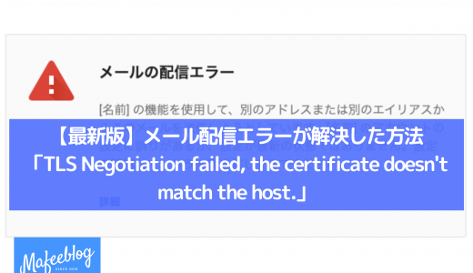 【最新版】メール配信エラーが解決した方法「TLS Negotiation failed, the certificate doesn't match the host.」特にxsever