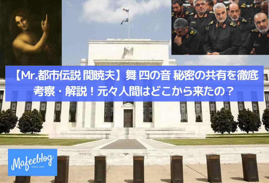 mr-urban-legend-seki-akio-mai-the-sound-of-four-the-sharing-of-secrets