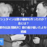 did-einstein-make-the-atomic-bomb-what-is-the-tate-no-kai