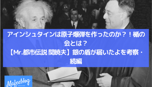 did-einstein-make-the-atomic-bomb-what-is-the-tate-no-kai