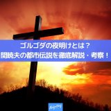what-is-the-dawn-of-golgotha-a-thorough-explanation-and-consideration-of-the-urban-legend-of-akio-seki
