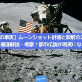 moonshot-project