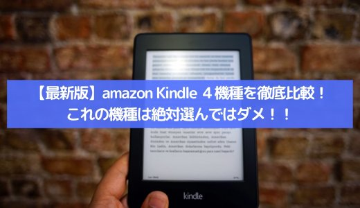 the-latest-edition-a-thorough-comparison-of-the-four-amazon-kindle-models