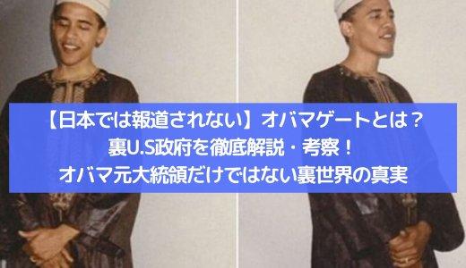【日本では報道されない】オバマゲートとは?裏U.S政府を徹底解説・考察!オバマ元大統領だけではない裏世界の真実