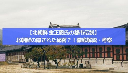 【北朝鮮 金正恩氏の都市伝説】 北朝鮮の隠された秘密?!徹底解説・考察