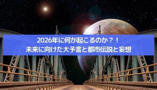 関暁夫が言っていた 2026年に何が起こるのか?!徹底考察・解説 大予言と都市伝説と妄想を