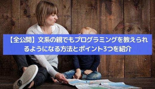 【全公開】文系の親でもプログラミングを教えられるようになる方法とポイント2つをまとめて紹介
