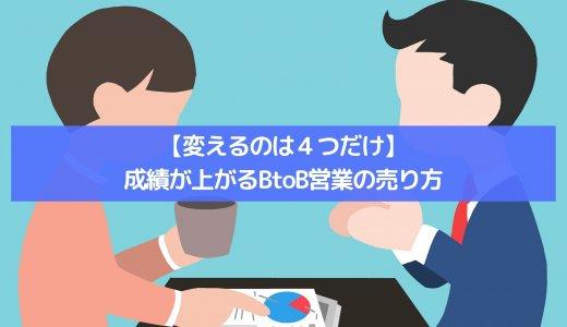 【トップBtoB営業マンが実践するコツ4選】成績が上がるBtoB営業の売り方とコツを紹介