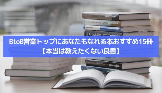 BtoB営業おすすめ必読本15冊〜本当は教えたくない良書〜