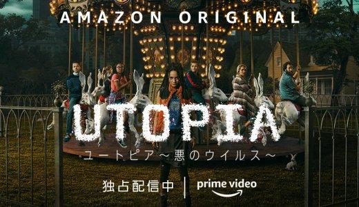 ユートピア(ドラマ)が面白すぎる!amazonで見れる海外ドラマの口コミを検証まとめ