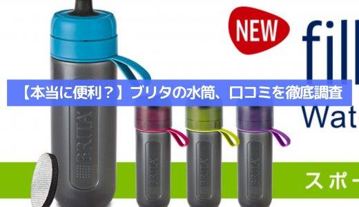 【ブリタの水筒本当に便利?】口コミを徹底調査と検証