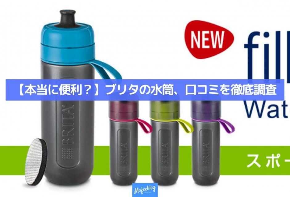 britas-water-bottle