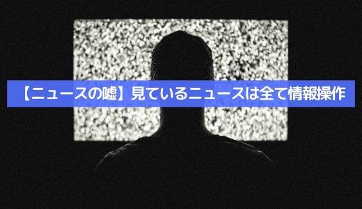 【ニュースの嘘】見ているニュースは全て情報操作