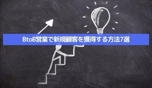 BtoB営業で新規顧客を獲得する方法7選