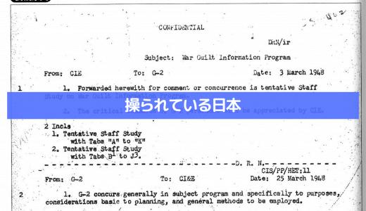 【報道されない】WGIP(ウォーギルトインフォメーションプログラム)とは?戦後から続く日本人への洗脳を全て教えます